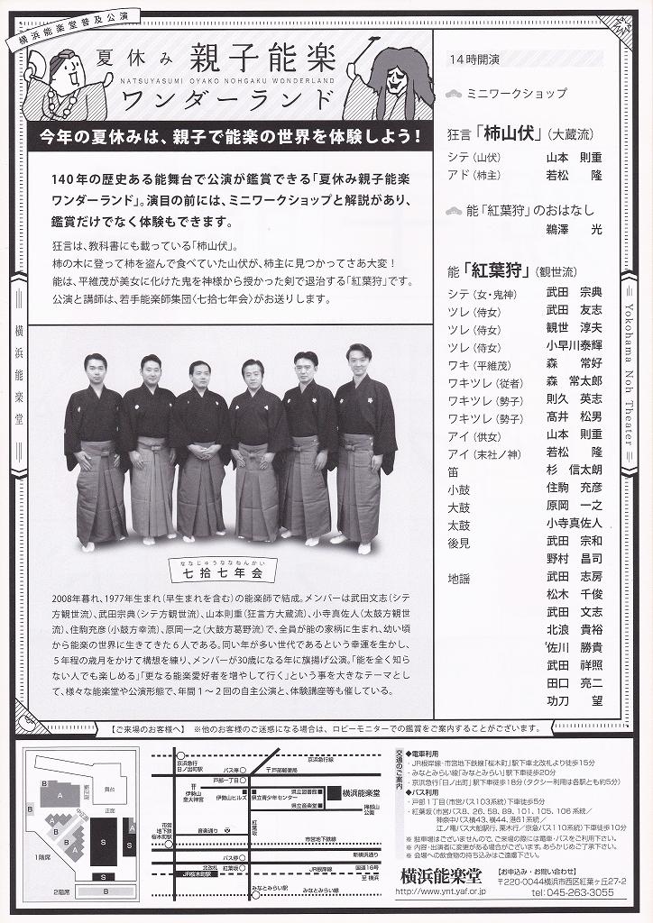 28年 横浜親子 裏s-